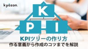 KPIツリー