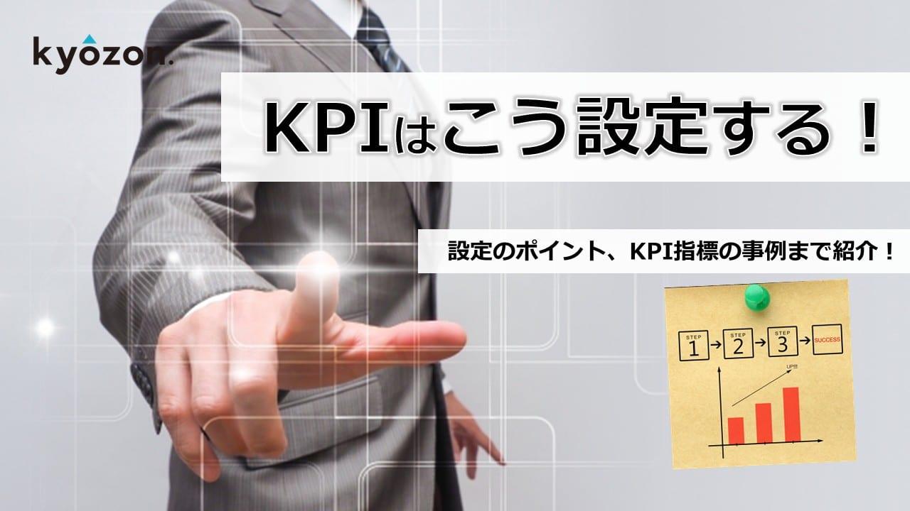 KPI設定方法