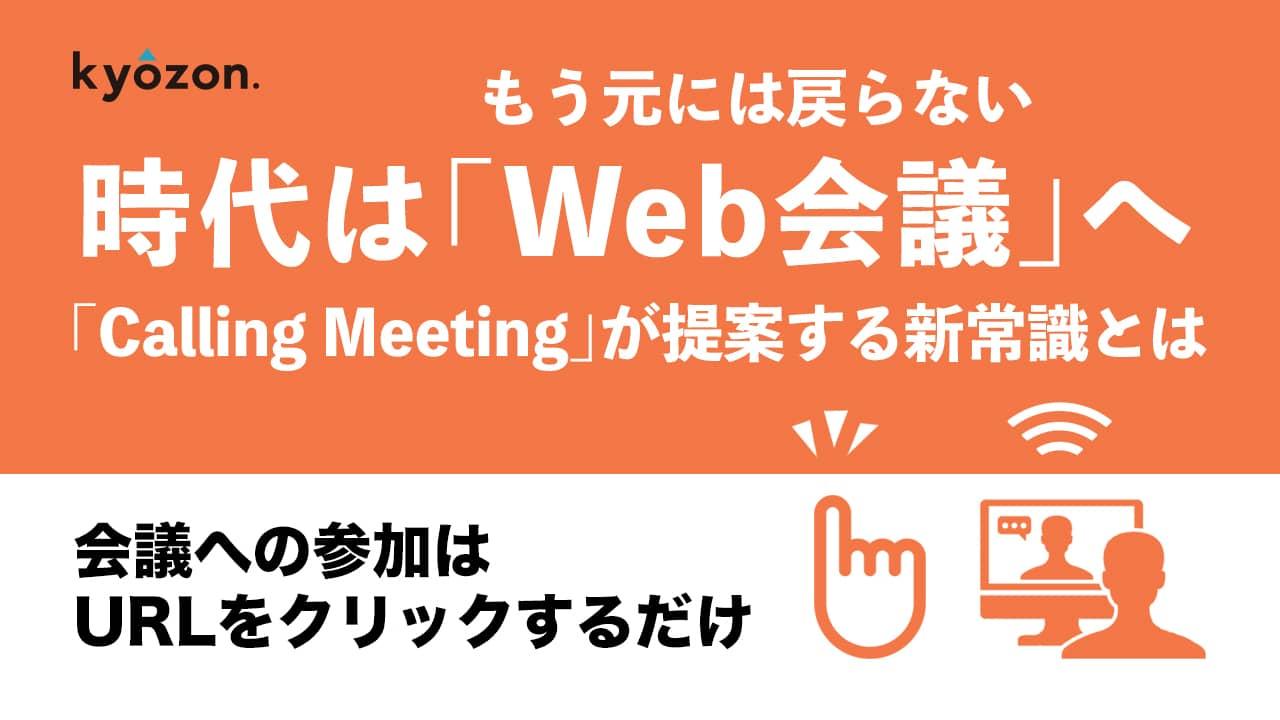calling_URLだけで始められるWeb会議