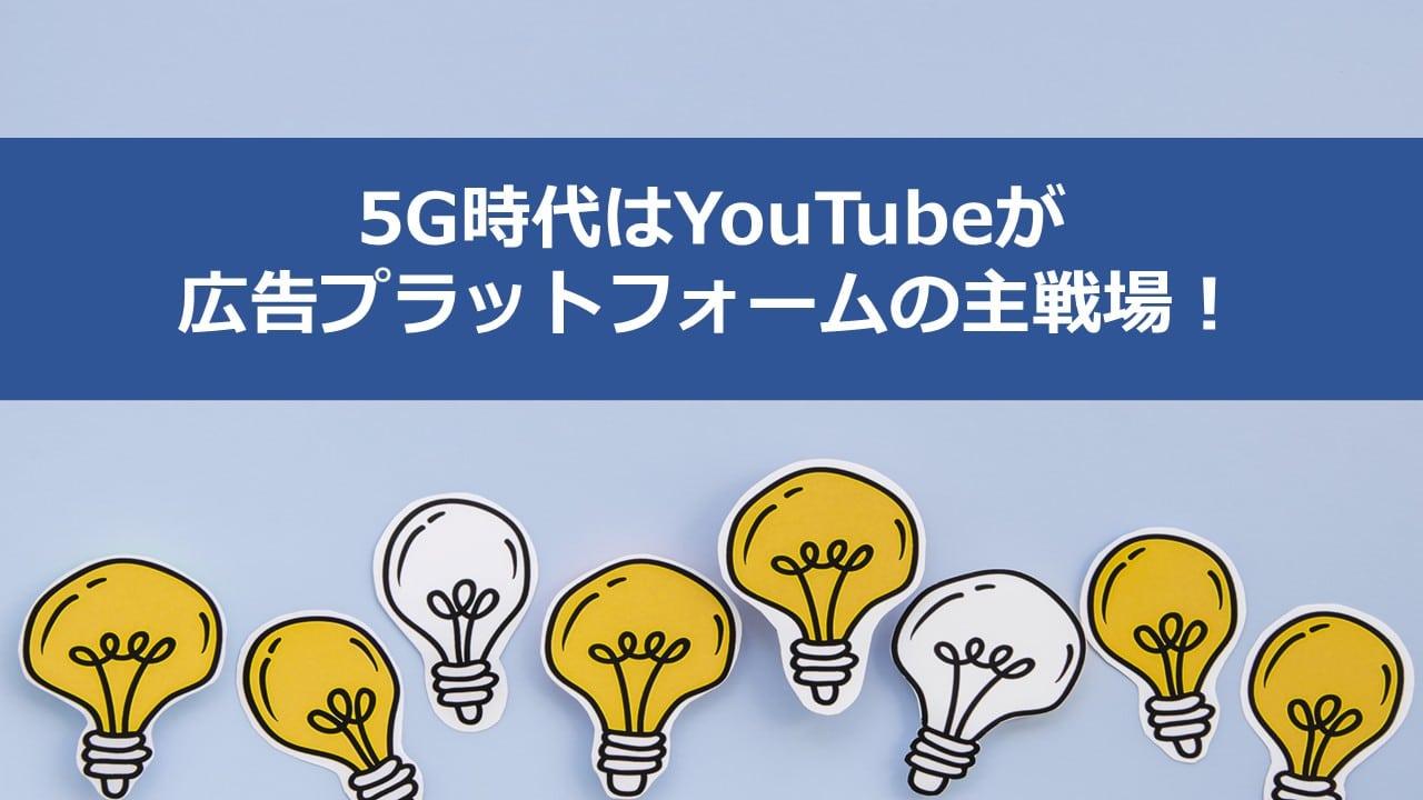 YouTube活用術