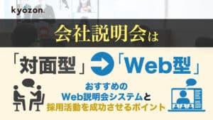 会社説明会はWeb型へ