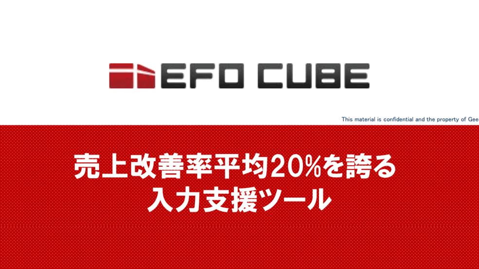 EFO Cube