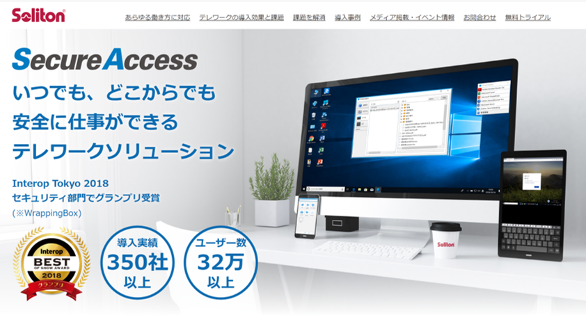 Soliton SecureAccess