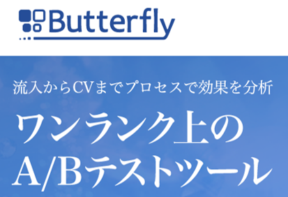 Butterfly-ABテストツール