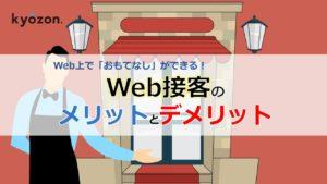 Web接客のメリットとデメリット