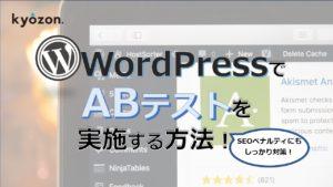 WordpressでABテストを実施する方法