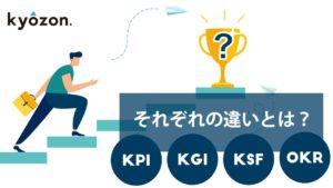 KPI、KGI、KSF、OKR
