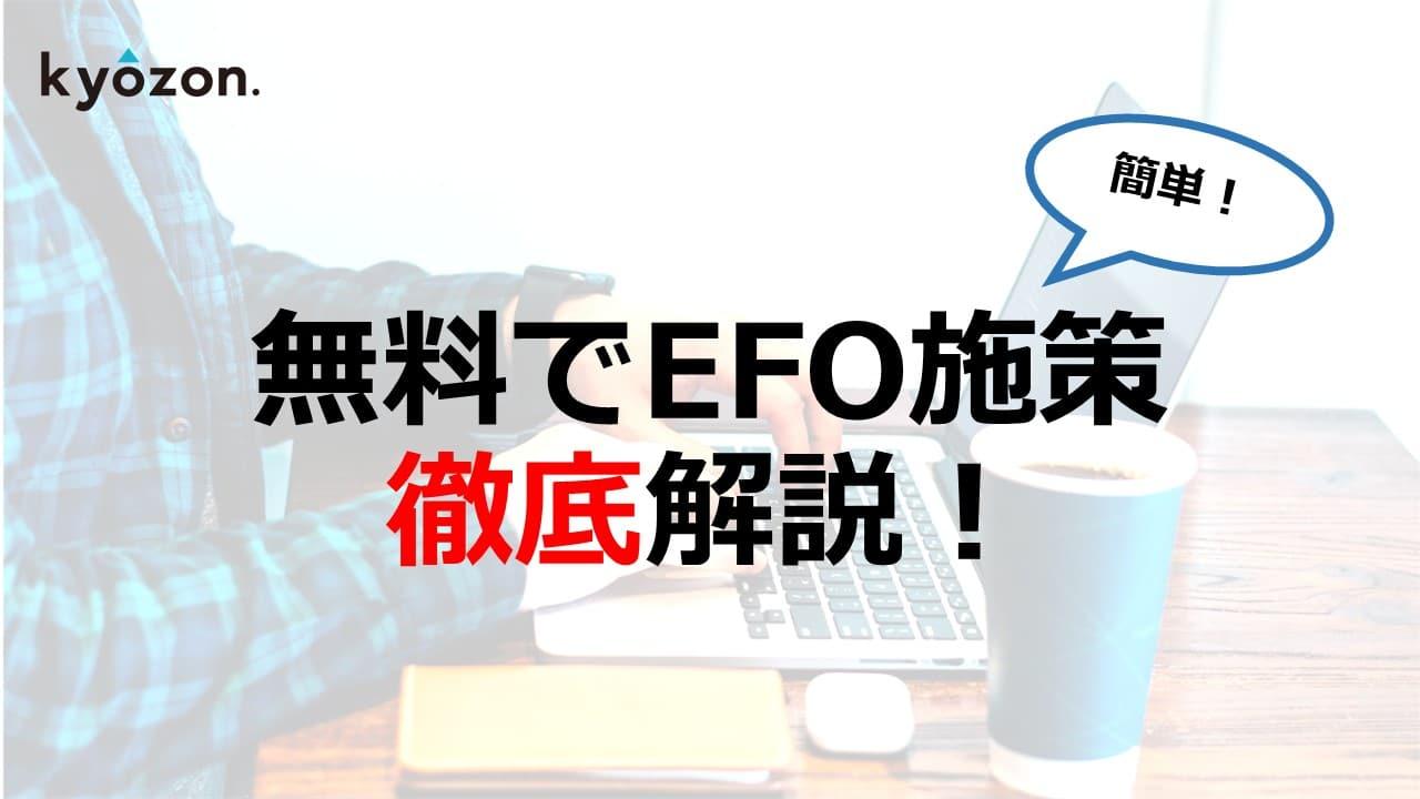 無料でEFO施策を実施する方法