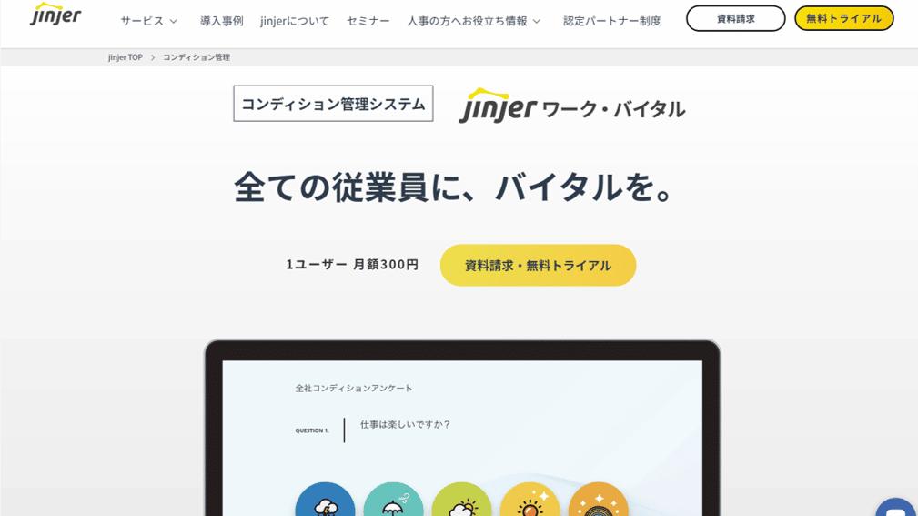 jinjerワークバイタル1